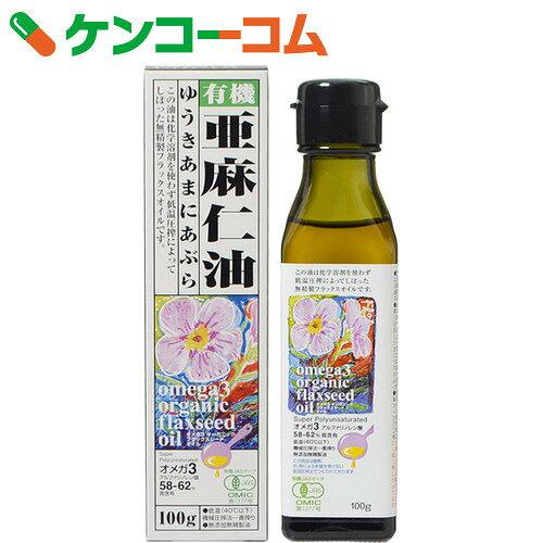 紅花食品 有機亜麻仁油 100g[紅花食品 亜麻仁油(フラックスオイル)]【あす楽対応】