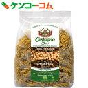 カスターニョ オーガニック ビーンズパスタ(ヒヨコ豆 フジッリ) 250g[カスターニョ フジッリ]