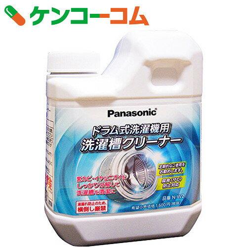 パナソニック 洗濯漕クリーナー ドラム式洗濯機用 N-W2 750ml(1回分)