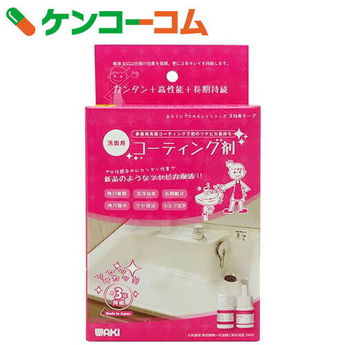 コーティング剤 洗面用 1台×1回分