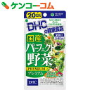DHC 国産パーフェクト野菜プレミアム 20日分 80粒[DHC サプリメント 緑黄色野菜]【art1609】
