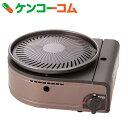 イワタニ スモークレス焼肉グリル やきまる CB-SLG-1 ブロンズ&ブラック[Iwatani(イワタニ) グリルパン]【16_k】【送料無料】