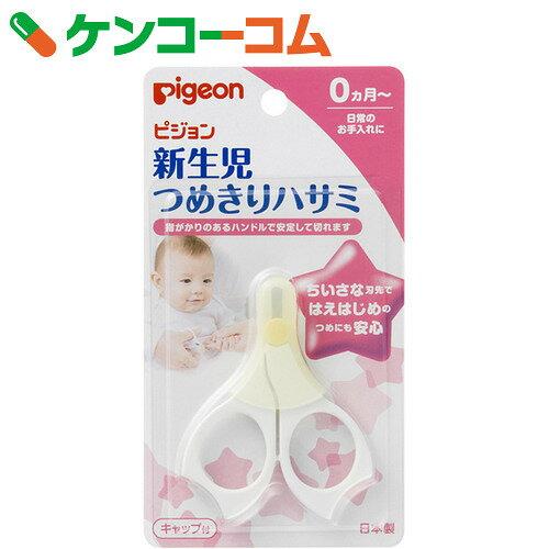 ピジョン 新生児用つめきりハサミ