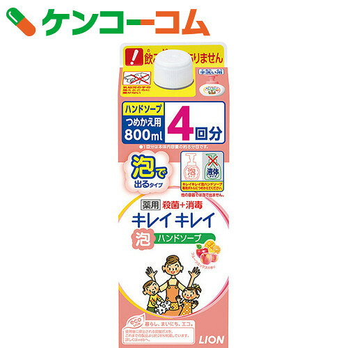 キレイキレイ 薬用泡ハンドソープ フルーツミックスの香り つめかえ用 800ml
