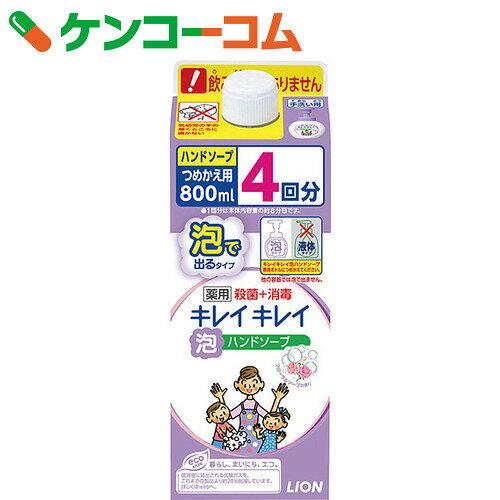 キレイキレイ 薬用泡ハンドソープ フローラルソープの香り つめかえ用 800ml