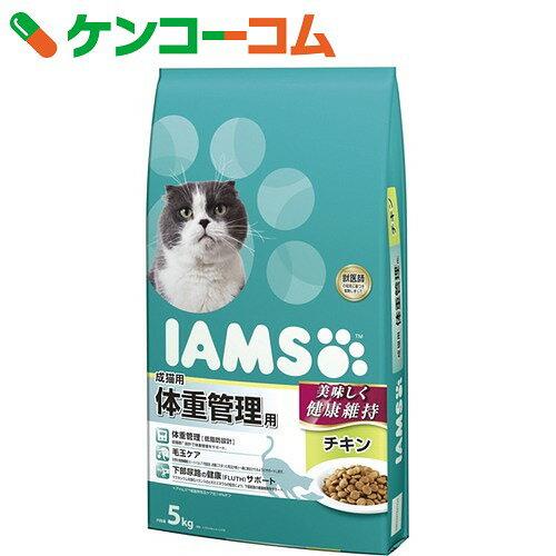 アイムス 成猫用 体重管理用 チキン 5kg【送料無料】