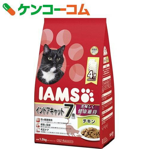アイムス 7歳以上用 インドアキャット チキン 1.5kg