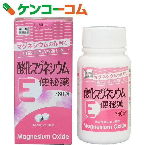 【第3類医薬品】酸化マグネシウムE便秘薬 360錠【送料無料】