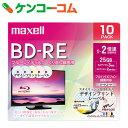 マクセル 録画用 BD-RE 1-2倍速対応 インクジェットプリンター対応 デザインプリントレーベル 片面1層(25GB) 10枚 BEV…