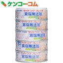 いなば ライトツナ食塩無添加(国産) 70g×5缶[いなば ツナ缶]【あす楽対応】