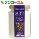 【訳あり】ネイビーハニー(紅茶) 165g[はちみつ]