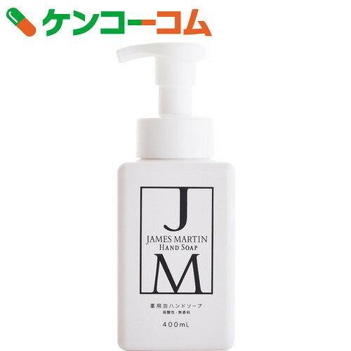 ジェームズマーティン 薬用 泡ハンドソープ 無香料 400ml【rank】