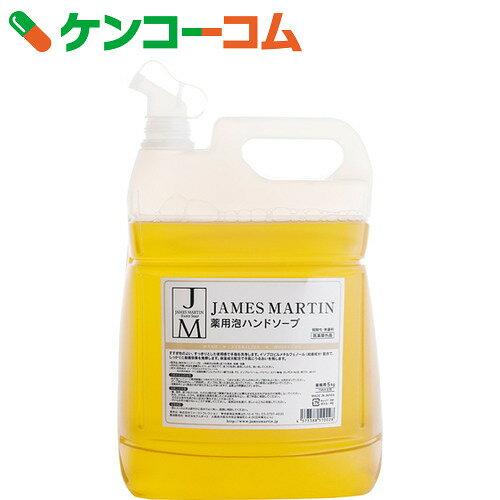 ジェームズマーティン 薬用泡ハンドソープ(無香料) 詰替用 5kg【送料無料】