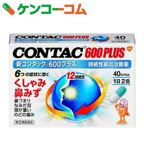 【第(2)類医薬品】新コンタック600プラス 40カプセル