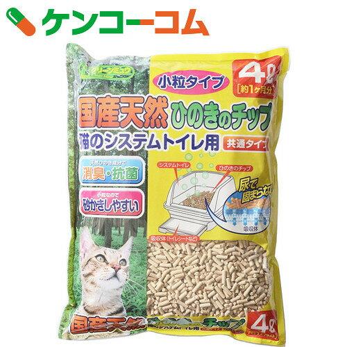 クリーンミュウ 国産天然ひのきのチップ 小粒タイプ 4L[クリーンミュウ 猫砂・ネコ砂(ひのき)]【あす楽対応】