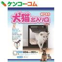 網戸専用犬猫出入り口 L 中型犬用[網戸専用犬猫出入り口 ペットドア]【送料無料】