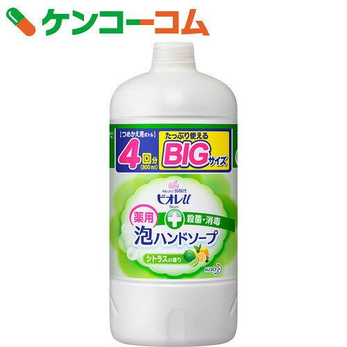 ビオレu 薬用泡で出てくるハンドソープ シトラスの香り つめかえ用大容量 800ml【ko74td】【ko11td】