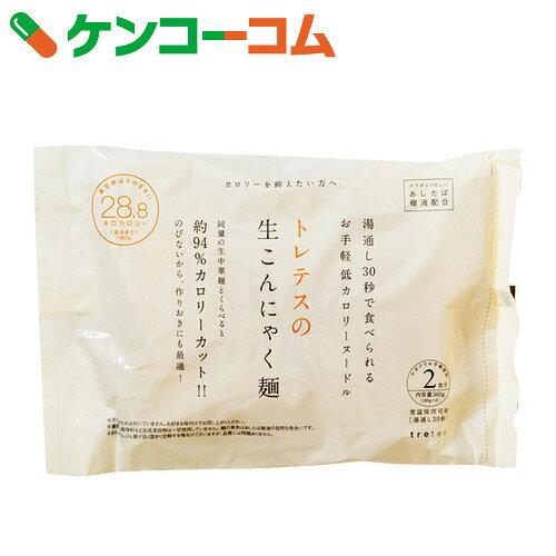 トレテスの生こんにゃく麺 360g(180g×2袋)
