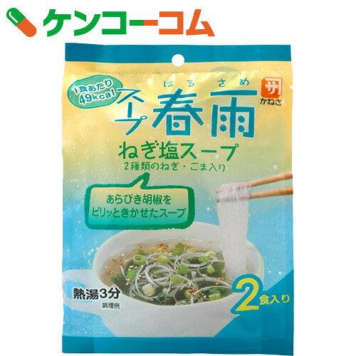 かねさ スープ春雨 ねぎ塩スープ 2食×10袋