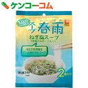 【訳あり】かねさ スープ春雨 ねぎ塩スープ 2食×10袋[かねさ 春雨スープ]
