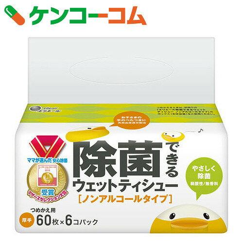 【数量限定】エリエール 除菌できるウェットティシュー ノンアルコールタイプ 詰替用 60枚×6個(360枚入)