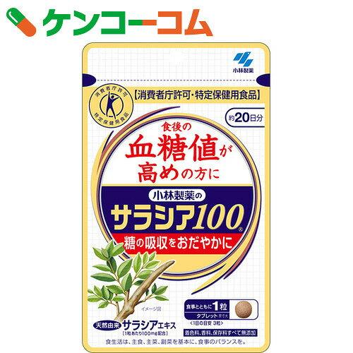 小林製薬のサラシア100 60粒