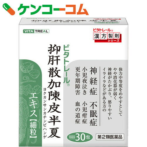 【第2類医薬品】ビタトレール 抑肝散加陳皮半夏エキス 細粒 30包