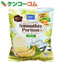 DHC 豆乳にまぜるスムージーポーション バナナ味 5個入り[DHC スムージー]