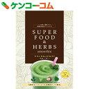 生活の木 スーパーフード モリンガ&スピルリナスムージー バナナ&マンゴー味 150g[生活の木 スムージー]