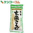 マルクラ 乾燥玄米こうじ 500g[マルクラ 米麹(米こうじ)]