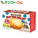 マーケットオー バターパレット 15g×4個[マーケットオー ビスケット]【あす楽対応】