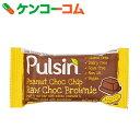 パルサンバー ピーナッツチョコチップ ローチョコブラウニー 50g[パルサンバー バー(マクロビオティック)]【あす楽対応】