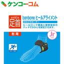 bonbone ヒールアライメント ブラック 右Jr 3920[DAIYA 足首用]【あす楽対応】【送料無料】