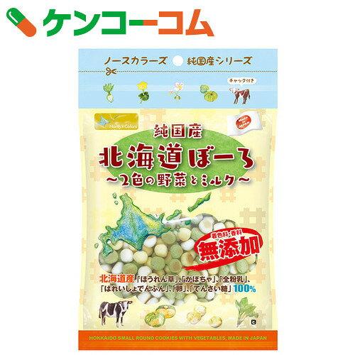 ノースカラーズ 純国産北海道ぼーろ 2色の野菜とミルク 100g