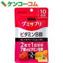 UHA味覚糖 グミサプリ ビタミンB群 オレンジ&グレープフルーツ味 10日分 20粒[UHA味覚糖 栄養機能食品(ビタミンB2)]【あす楽対応】
