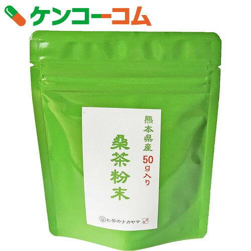 【訳あり】お茶のナカヤマ 訳あり桑茶粉末 50g