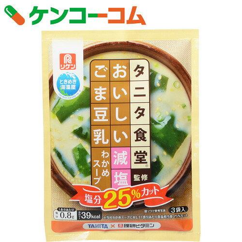 リケン タニタ食堂監修 おいしい減塩ごま豆乳わかめスープ 3袋入
