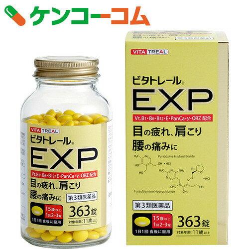 【第3類医薬品】ビタトレール EXP 363錠【送料無料】