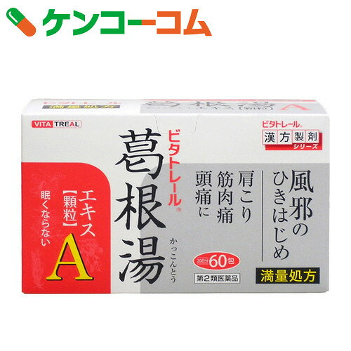 【第2類医薬品】ビタトレール 葛根湯エキス顆粒A 60包
