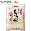 アイリスオーヤマ 低温製法もち米 1.4kg[アイリスオーヤマ もち米(もちごめ)]