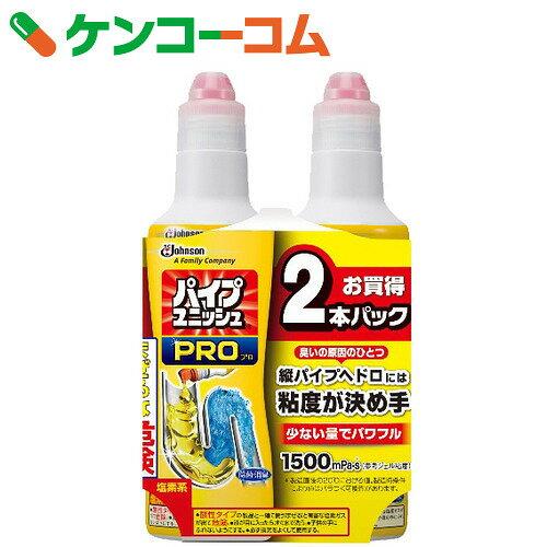 【数量限定】パイプユニッシュ PRO 400g×2本パック