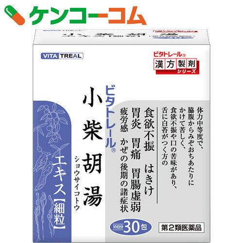 【第2類医薬品】ビタトレール 小柴胡湯エキス細粒 30包【送料無料】