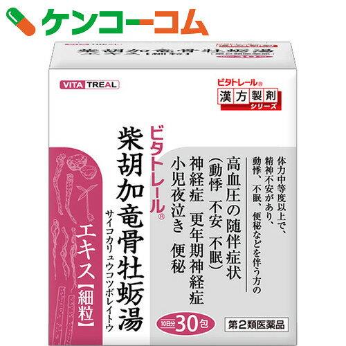 【第2類医薬品】ビタトレール 柴胡加竜骨牡蛎湯エキス細粒 30包【送料無料】