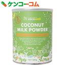 ココウェル ココナッツミルクパウダー 300g[ココウェル ココナッツパウダー・フレーク]【送料無料】
