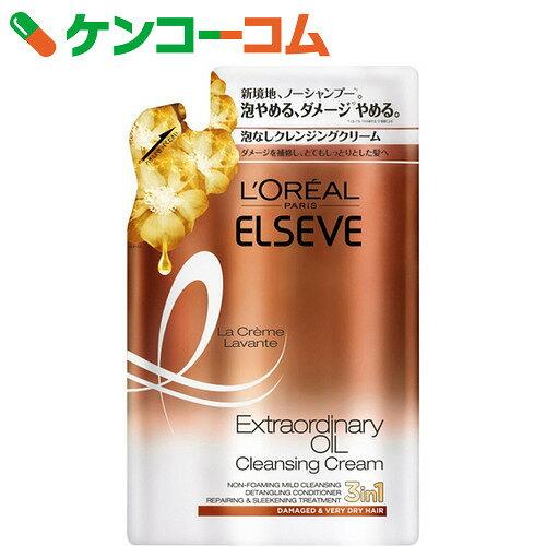 ロレアルパリ エルセーヴ エクストラオーディナリー オイル ラ クレム ラヴォン クレンジングクリーム とてもしっとり リフィル 380g