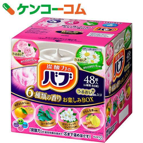 バブ 6つの香りお楽しみBOX うるおいプラス入り 48錠入(6種類各8錠)【ko74td】