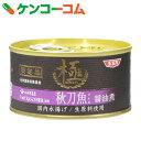 SSK 極 秋刀魚 醤油煮 175g[SSK さんま缶(さんまの缶詰)]【あす楽対応】