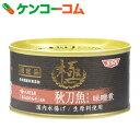 SSK 極 秋刀魚 味噌煮 175g[SSK さんま缶(さんまの缶詰)]