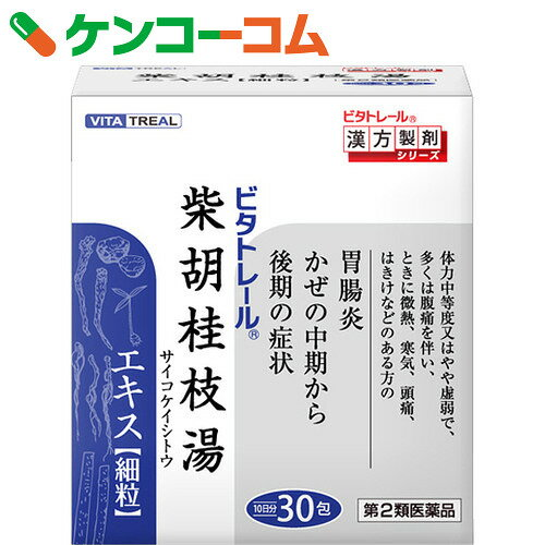 【第2類医薬品】ビタトレール 柴胡桂枝湯エキス細粒 30包