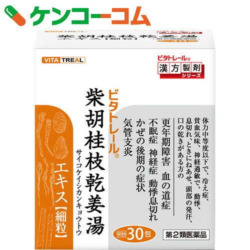 【第2類医薬品】ビタトレール 柴胡桂枝乾姜湯エキス細粒 30包